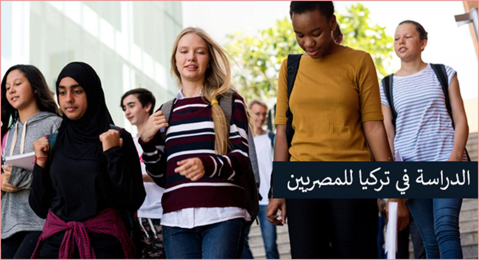الدراسة في تركيا للمصريين