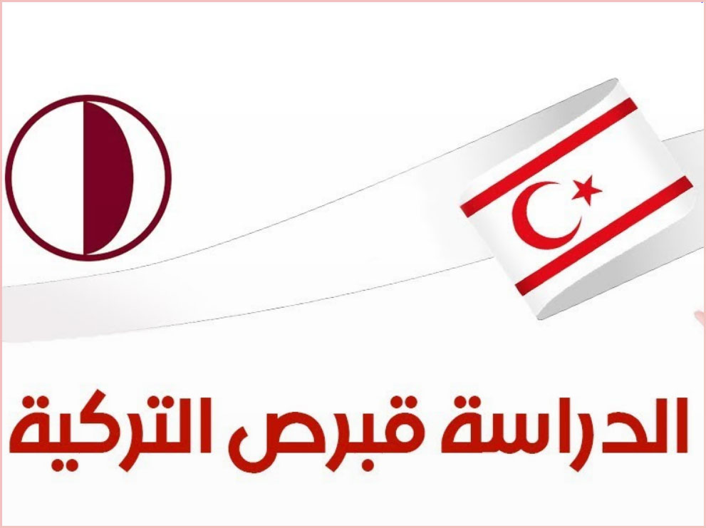 الدراسة في قبرص التركية شروط و اجراءات التسجيل
