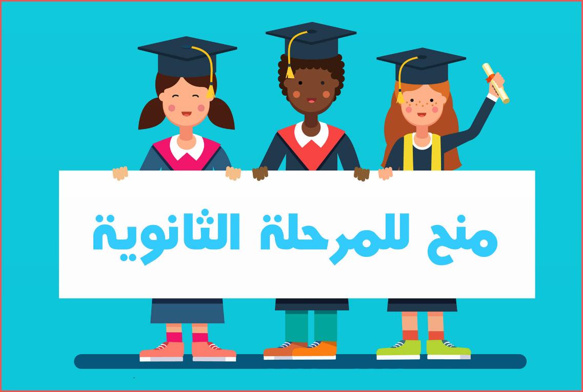 المنحة التركية لطلاب الثانوية العامة