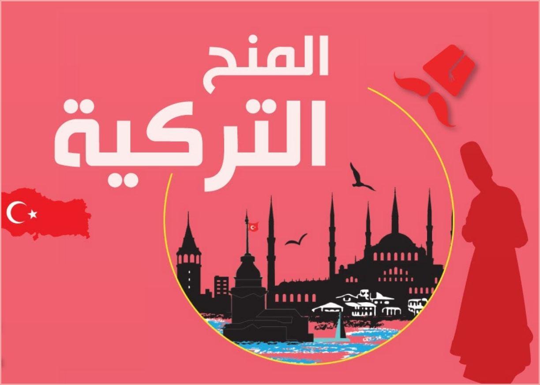 المنحة التركية – الحصول على منحة دراسة مجانية في تركيا