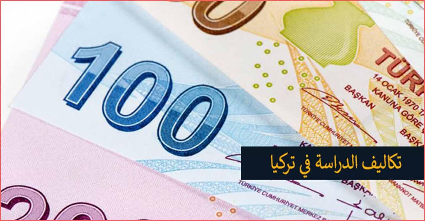 تكاليف الدراسة في تركيا تعرف على تكاليف الدراسة والمعيشة ومميزاتها وشروطها