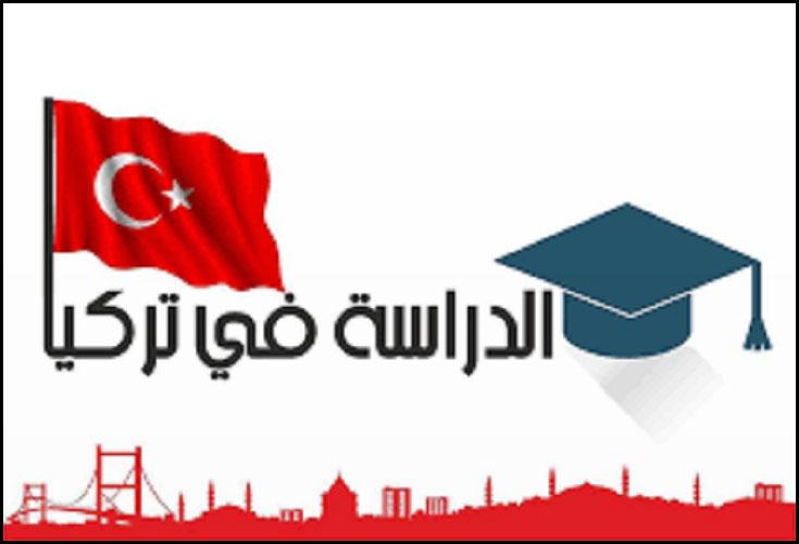 تكلفة الدراسة في تركيا