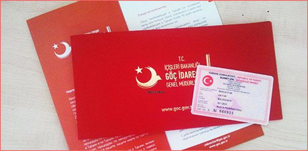 بالتفصيل شروط ومميزات وعيوب الحصول على الاقامة الانسانية في تركيا