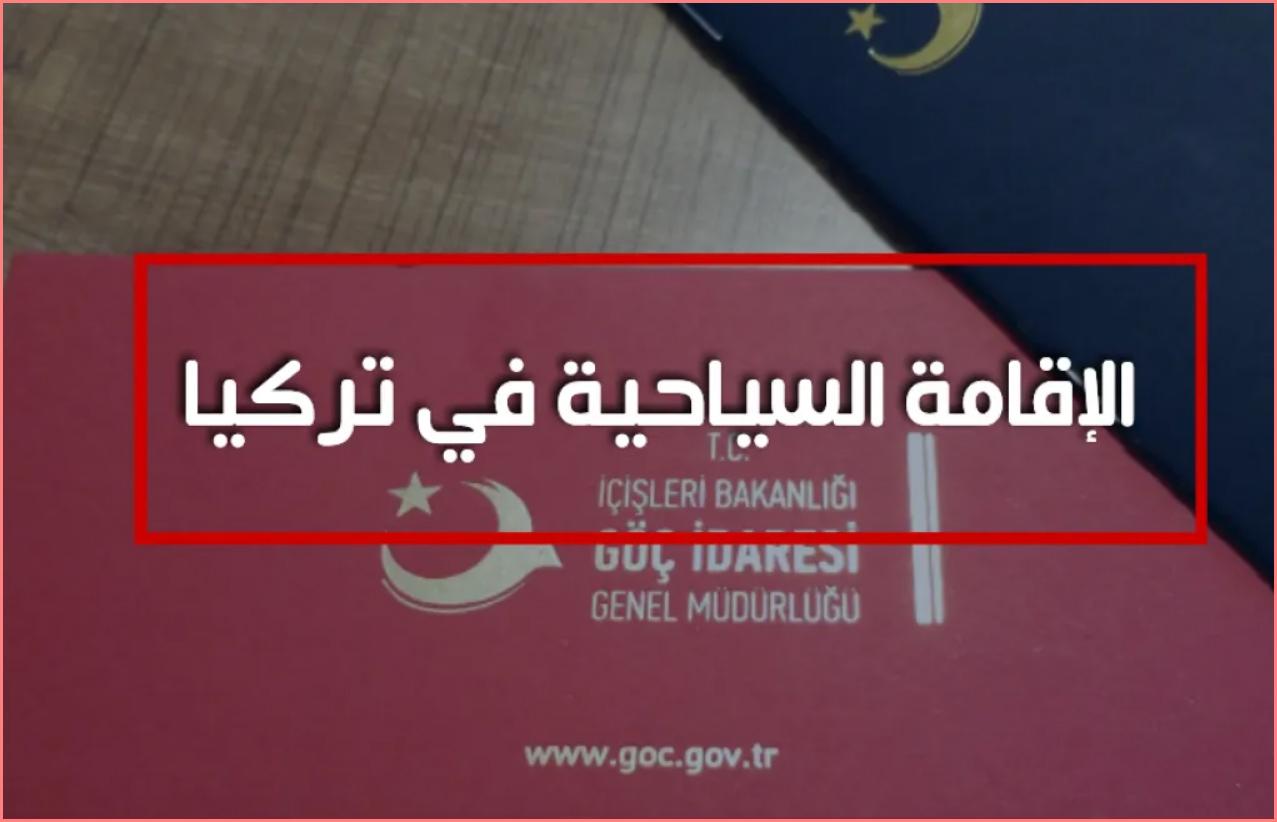 الاقامة السياحية في تركيا تعرف علي تفاصيل الاقامة السياحية وشروط الاقامة