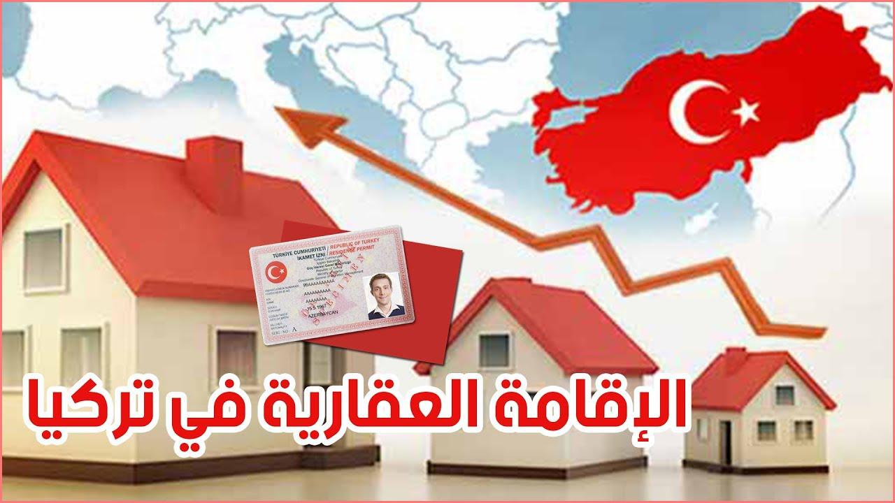 كيف تحصل علي الاقامة العقارية في تركيا ؟ كل ماتريد معرفتة في هذا المقال