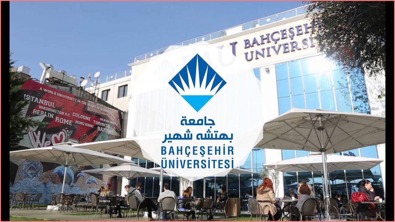 جامعة بهجيشهر تعرف علي كليات واقسام وتكاليف الدراسة في جامعة بهجيشهر