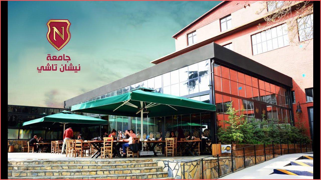 جامعة نيشان تاشي تعرف علي المصاريف والرسوم الدراسية الجامعية