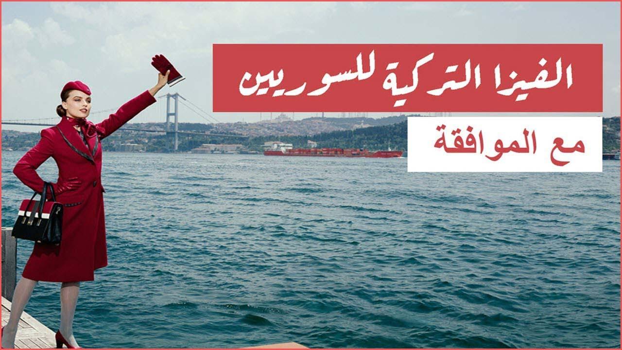 فيزا تركيا للسوريين كل ماتريد معرفتة تفاصيل و شروط الحصول على الفيزا التركية للسوريين
