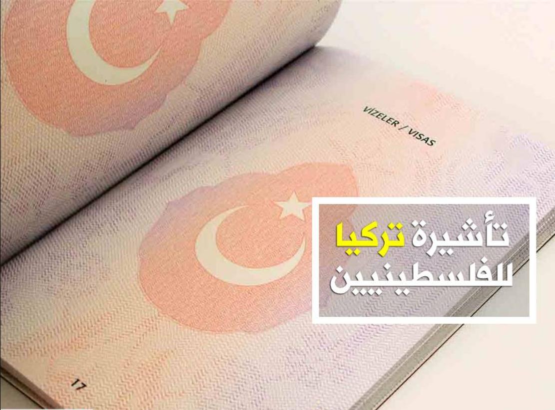 فيزا تركيا للفلسطينيين