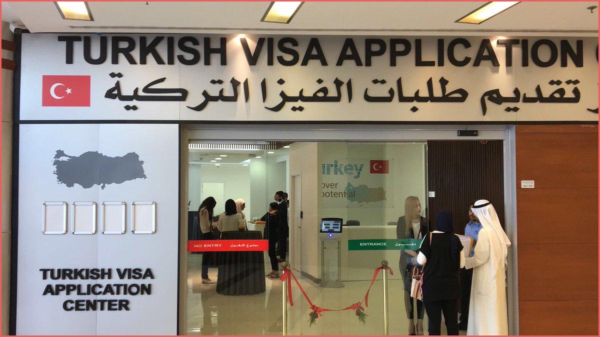 فيزا تركيا من الكويت