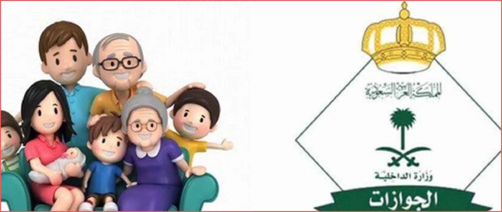 تعرف على المستندات المطلوبة لـ استخراج زيارة عائلية لجميع المهن