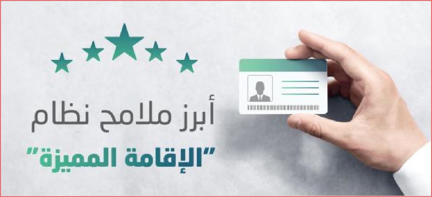 الاقامة المميزة في السعودية