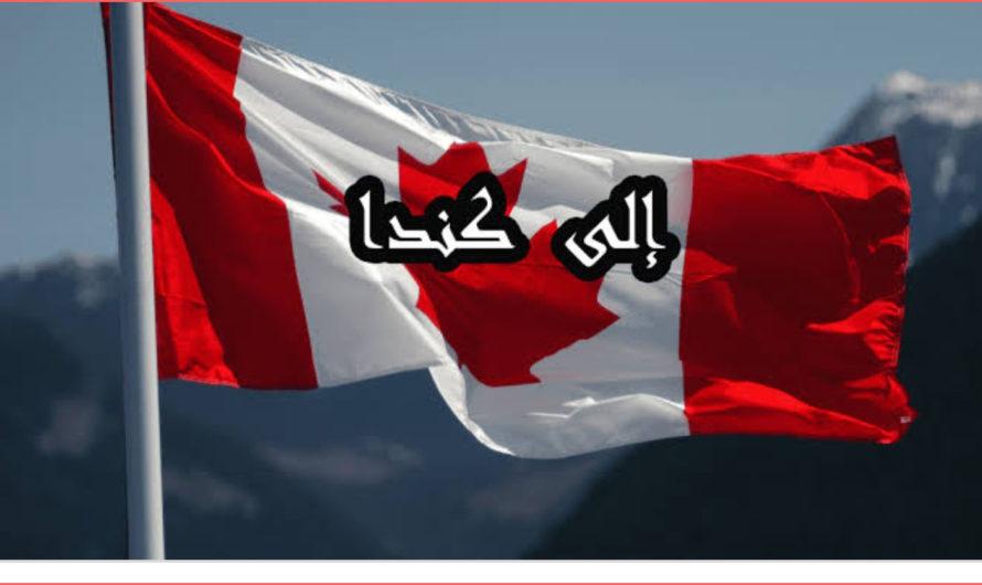 الهجرة الى كندا من الاردن (شروط استخراج الفيزا – الوثائق المطلوبة – خطوات التقديم)