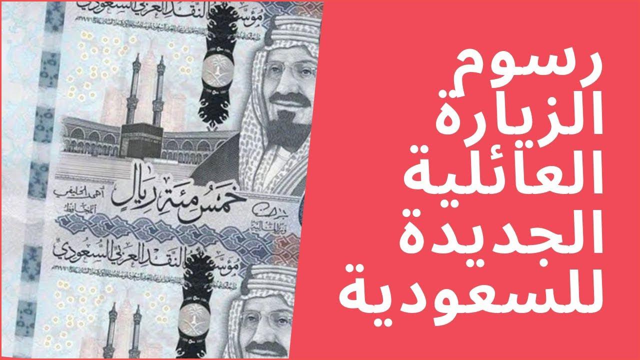 رسوم الزيارة العائلية الجديدة للسعودية 2020 الخديوي