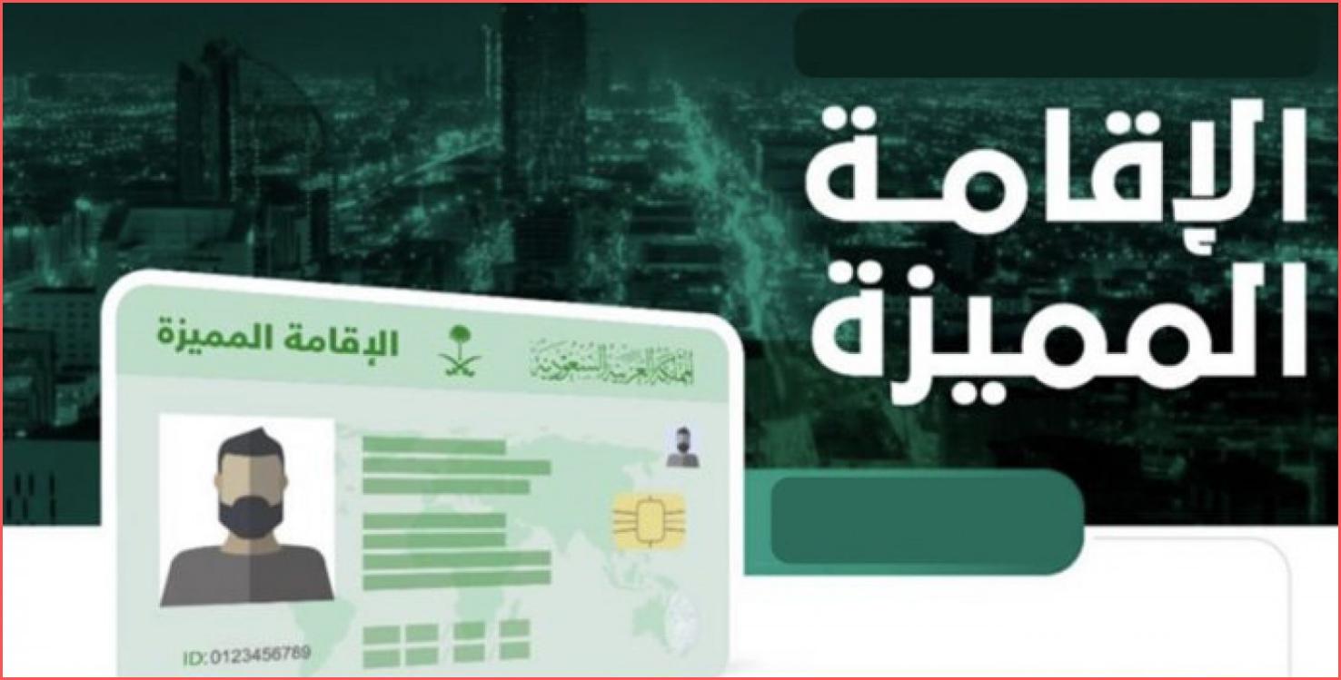 شروط الاقامة المميزة في السعودية 2020