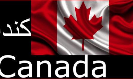 طلب اللجوء الى كندا