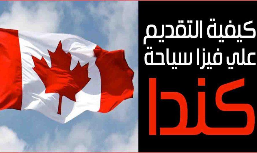 ماهي الأوراق المطلوبة للحصول على فيزا كندا السياحية من السعودية