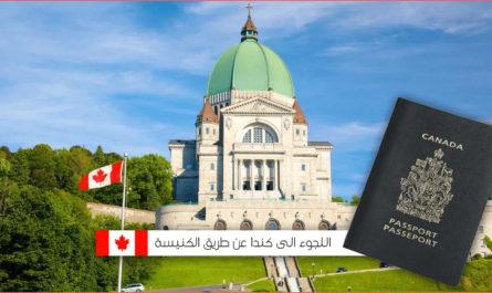 ما هي الكفالة الكنسية في كندا