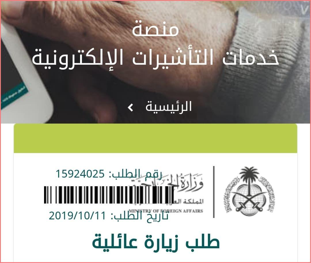 موقع وزارة الخارجيه استعلام عن طلب زياره الكترونيًا في 4 خطوات