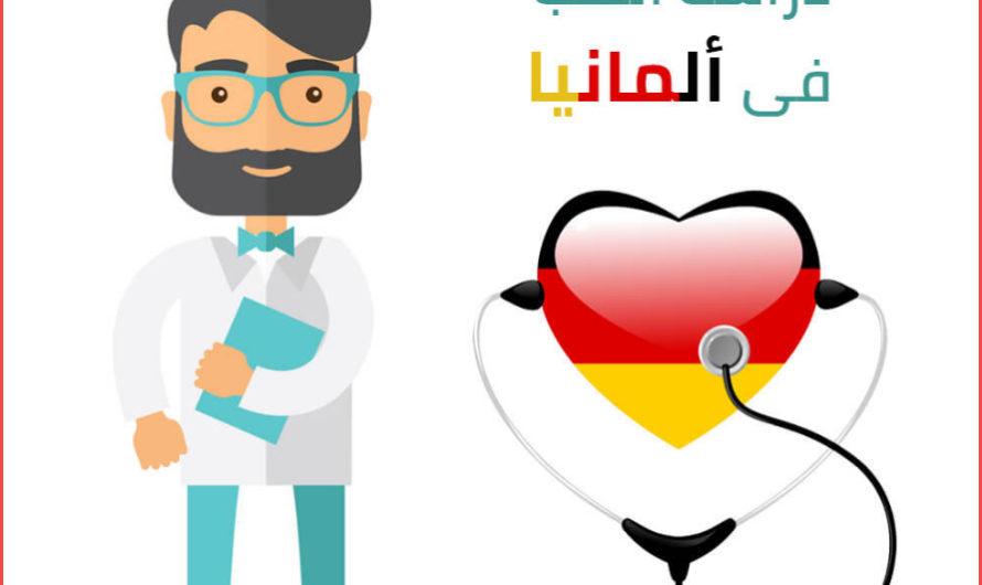 أمور يجب عليك معرفتها قبل دراسة الطب في المانيا للمصريين