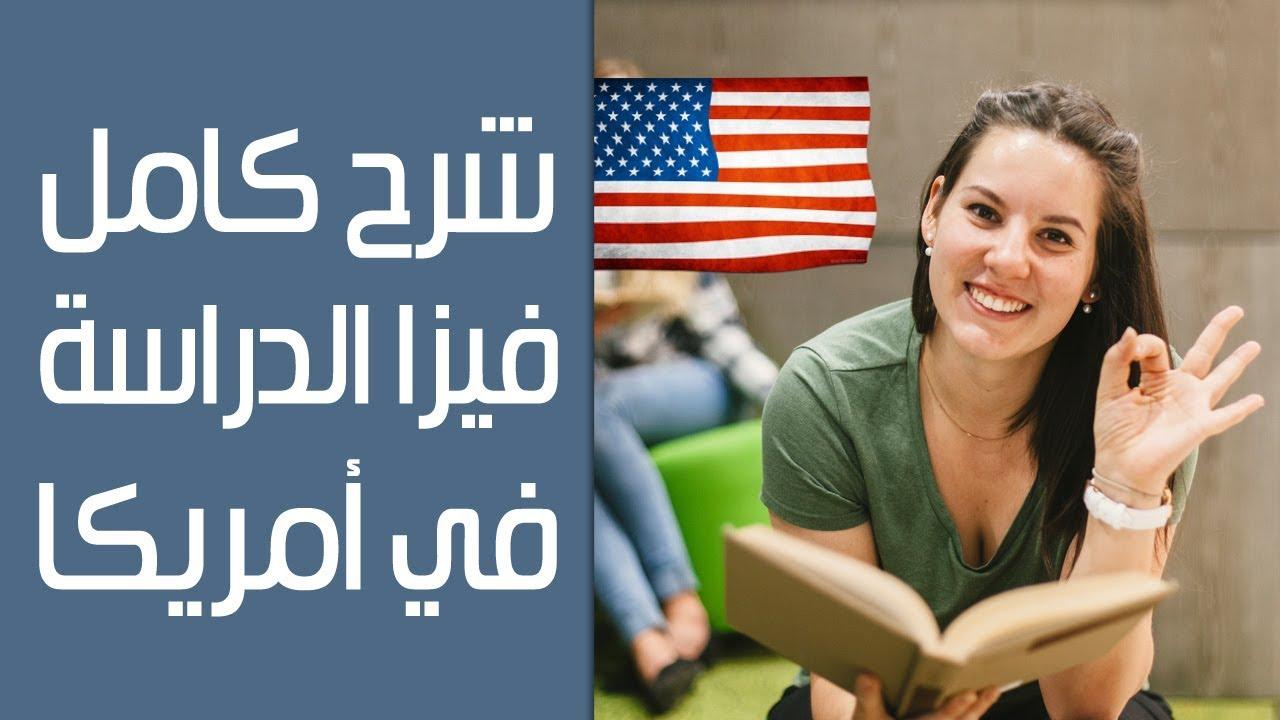 الاوراق المطلوبة للفيزا الدراسية في امريكا