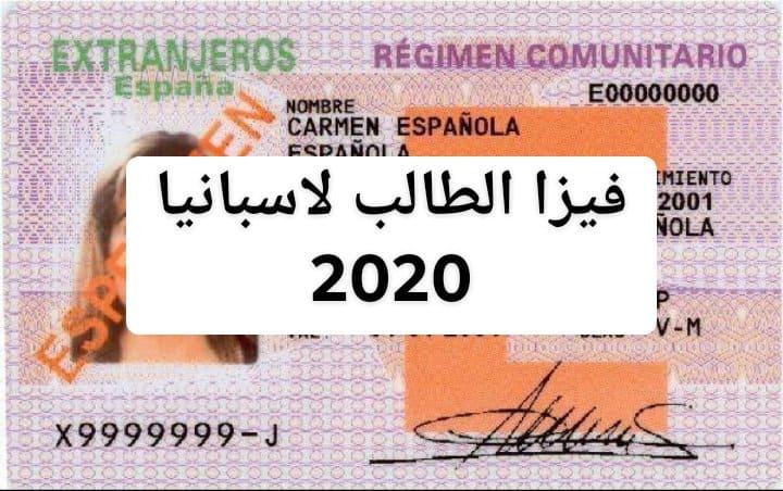 فيزا إسبانيا بعد كورونا