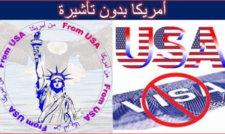الدول التي تدخل امريكا بدون فيزا برنامج الإعفاء من التأشيرة الأمريكية VWP