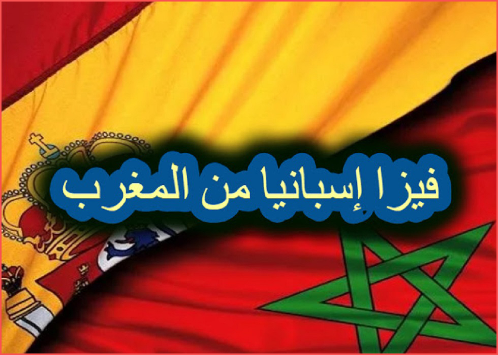 الوثائق المطلوبة للحصول على تأشيرة اسبانيا من المغرب 2020