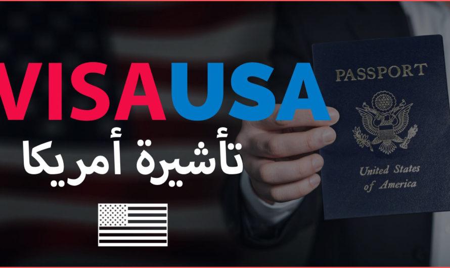 فيزا امريكا | الوثائق والمستندات المطلوبة لاستخراج تاشيرة امريكا وما هي أسباب رفض التاشيرة؟