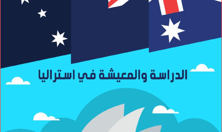 تكاليف الدراسة في استراليا تكاليف البرامج الدراسية والمعيشة والسكن