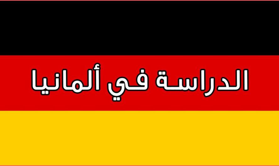 تكلفة الدراسة في المانيا طرق الدفع والرسوم الدراسية