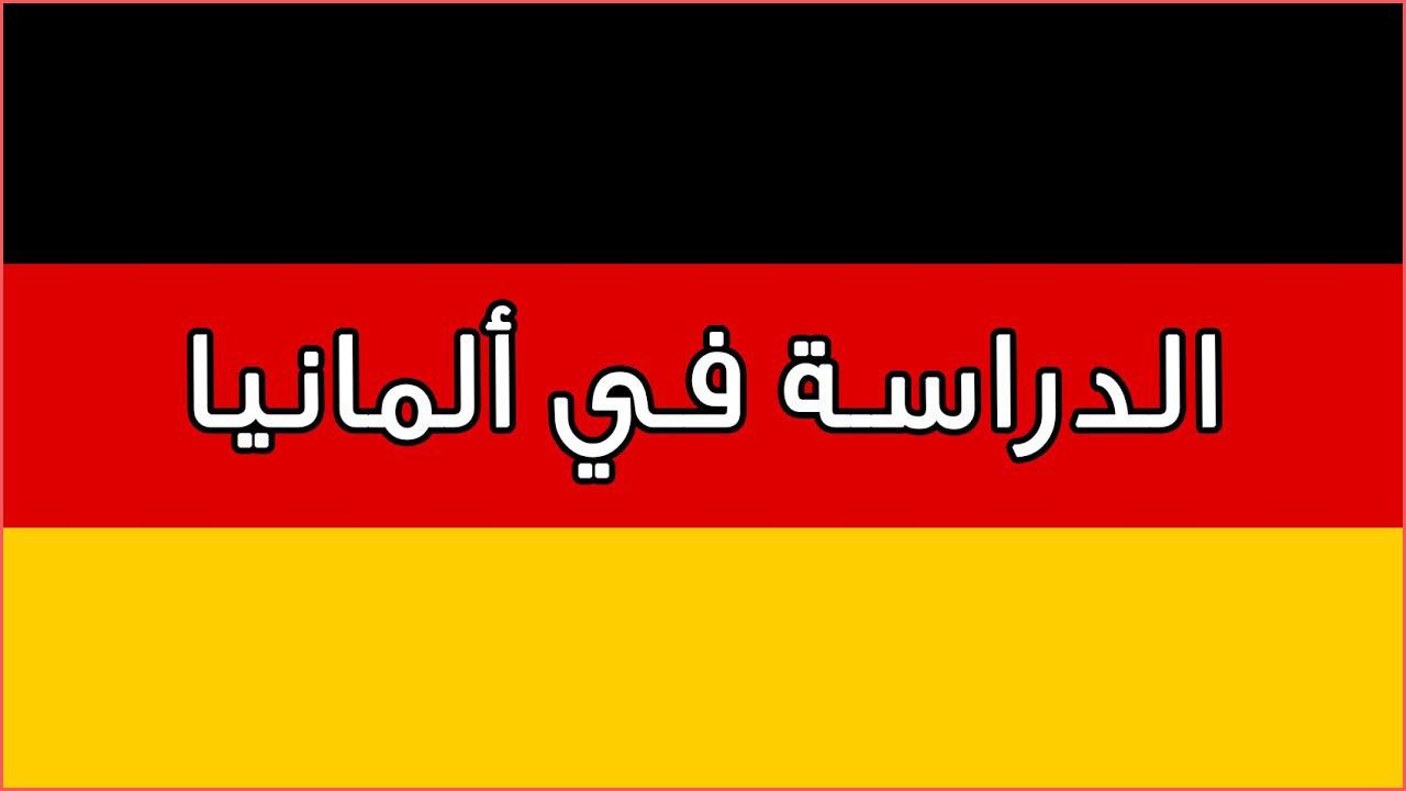 تكلفة الدراسة في المانيا طرق الدفع والرسوم الدراسية للماجيستير والدكتوراة
