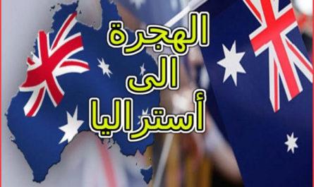 دليلك للهجرة الشرعية عبر موقع الهجرة الى استراليا