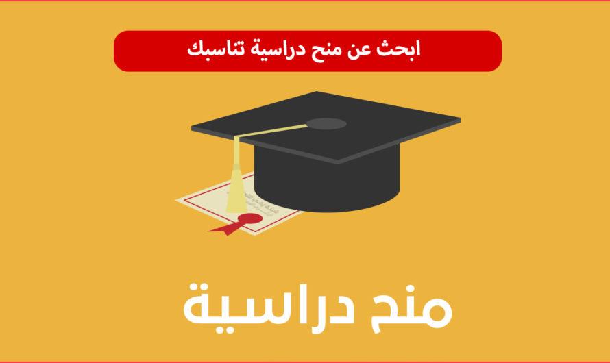 دليل الطالب للتعرف على منح دراسية مجانية بكالوريوس 2020/ 2021