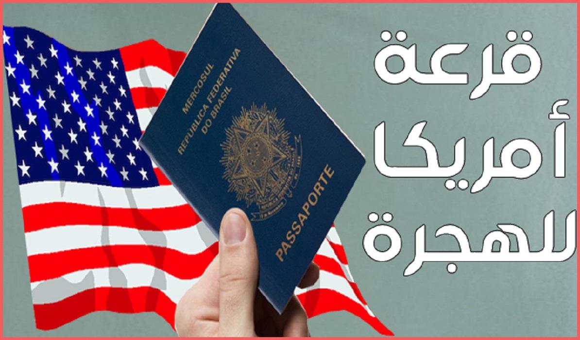 شروط التسجيل في قرعة امريكا 2020 -2021