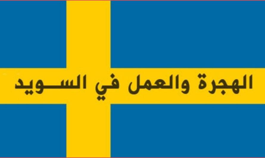 شروط الهجرة الى السويد للمصريين ملف شامل عن العمل في السويد