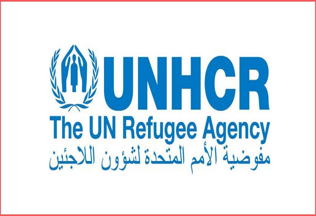 شروط طلب اللجوء الانساني عن طريق الامم المتحدة