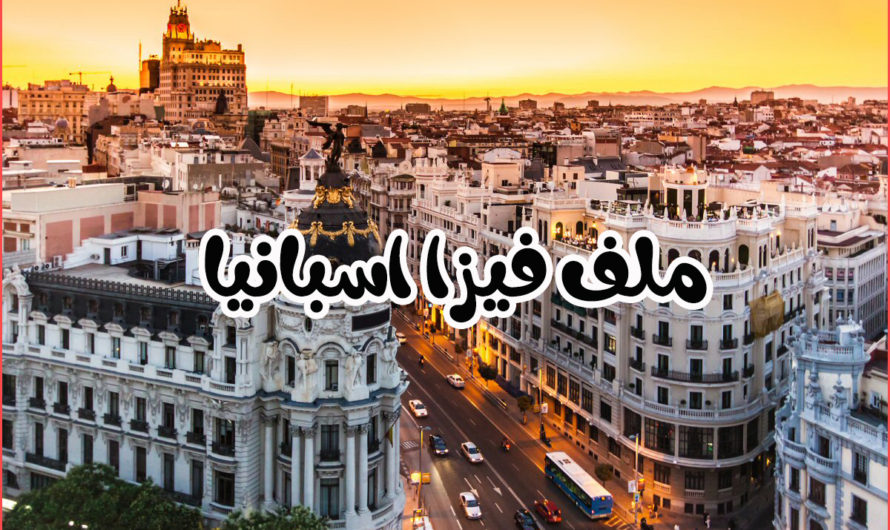 شروط ومتطلبات استكمال ملف تاشيرة اسبانيا