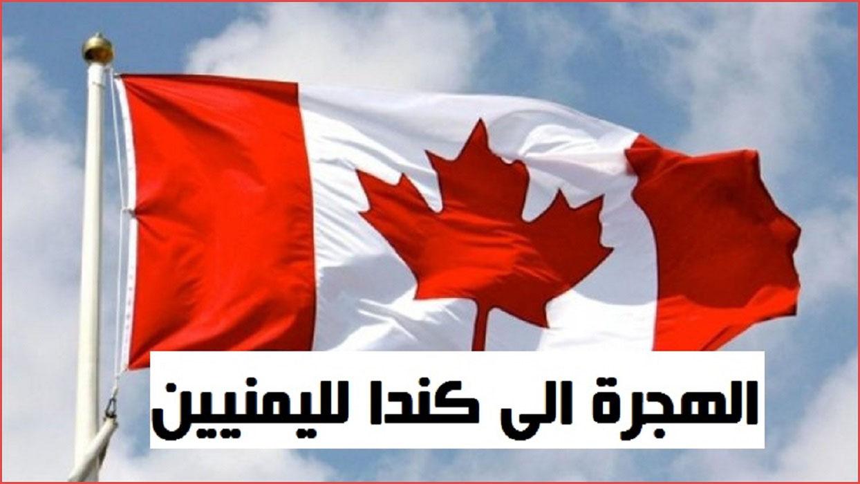 فيزا كندا لليمنيين 2020/ 2021