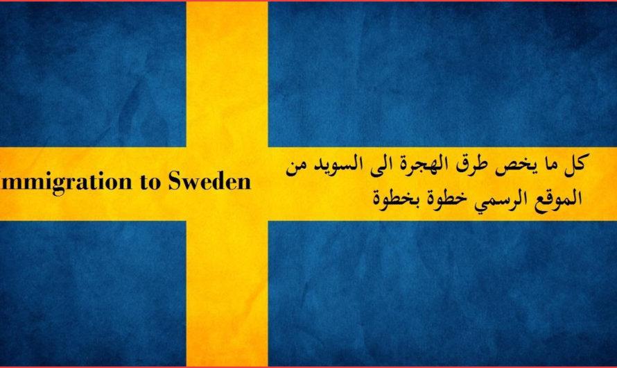 كل ما تود معرفته عن الهجرة الى السويد من الألف للياء
