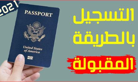 كيفية الهجرة الى امريكا: متى يتم رفض تأشيرة الهجرة الى امريكا؟