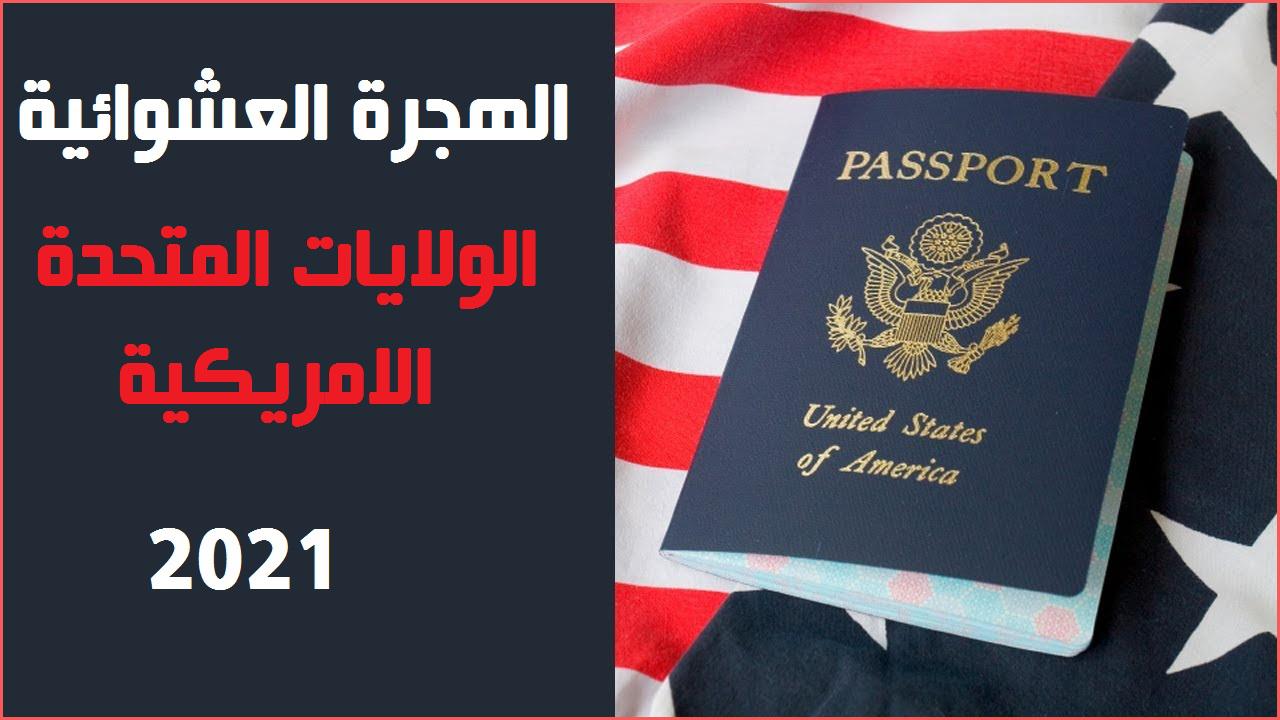 كيفية ملء استمارة الهجرة العشوائية لامريكا 2020/ 2021
