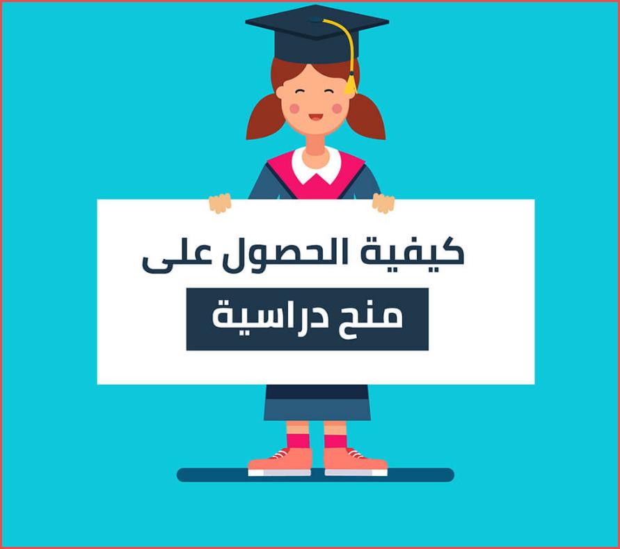 كيف احصل على منحة دراسية مجانية دليل الطلاب الدوليين