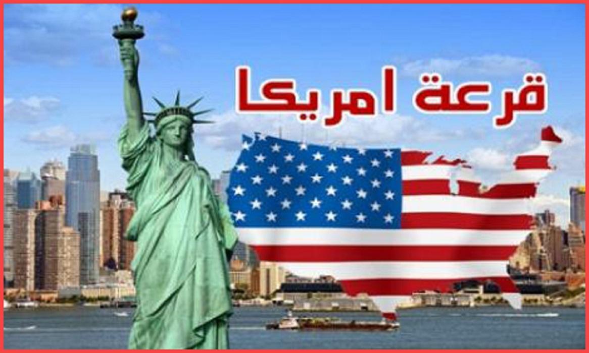 قرعة امريكا معلومات ونصائح مهمة لضمان قبول ملفك 2021