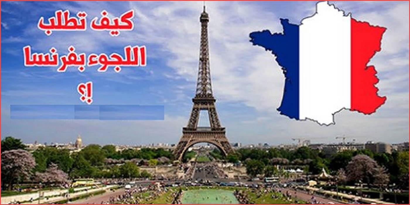 ما هي الأوراق المطلوبة لتقديم استمارة طلب اللجوء الى فرنسا