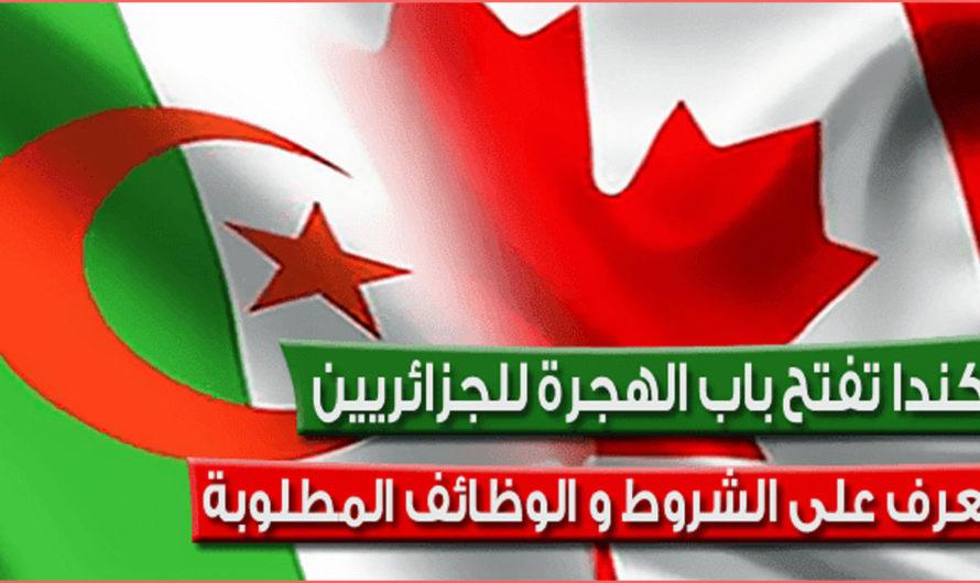 ملف فيزا كندا للجزائريين 2020/ 2021 (الأوراق المطلوبة – الوظائف المتاحة – أماكن العمل)