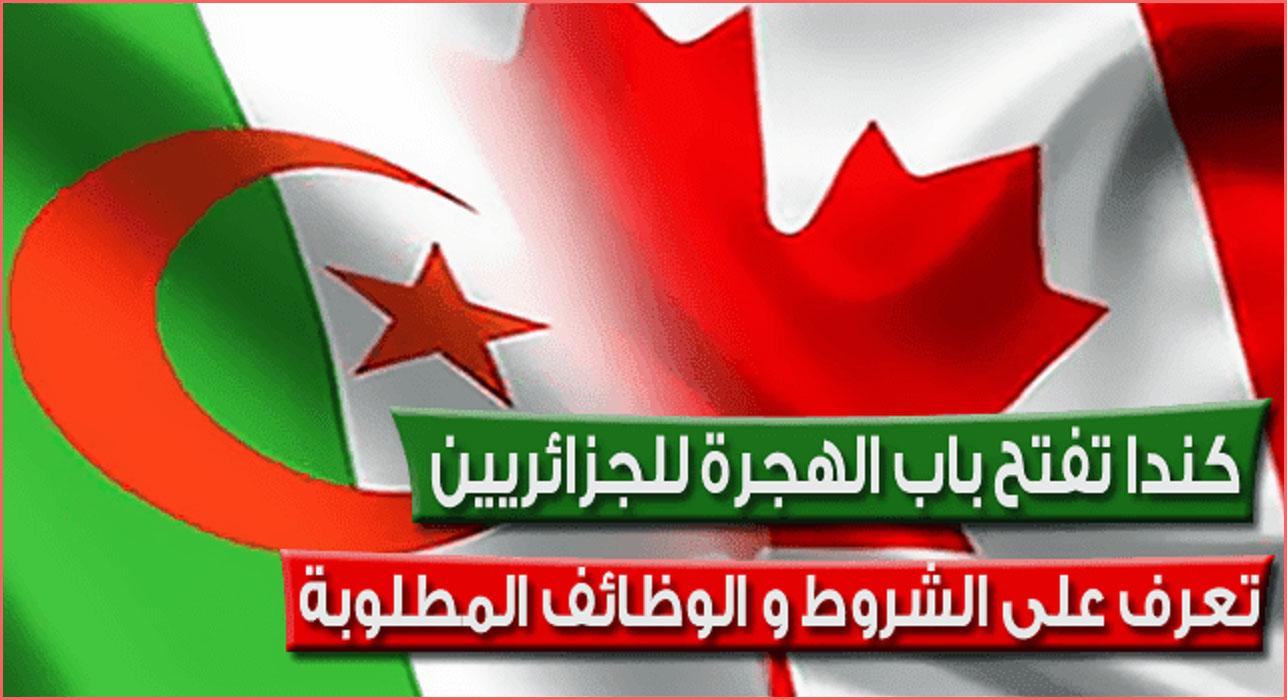 ملف فيزا كندا للجزائريين 2020/ 2021 (الأوراق المطلوبة - الوظائف المتاحة - أماكن العمل)