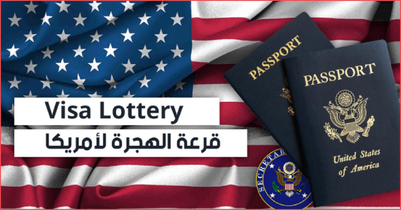 موعد قرعة الهجرة الى امريكا 2021 ما هي معايير اختيار الفائزين والرسوم المدوفوعة؟