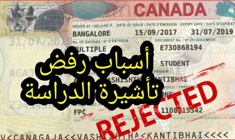 5 من اسباب رفض الفيزا الكندية للدراسة تعرف عليها وطريقة التصرف في حالة رفض الفيزا