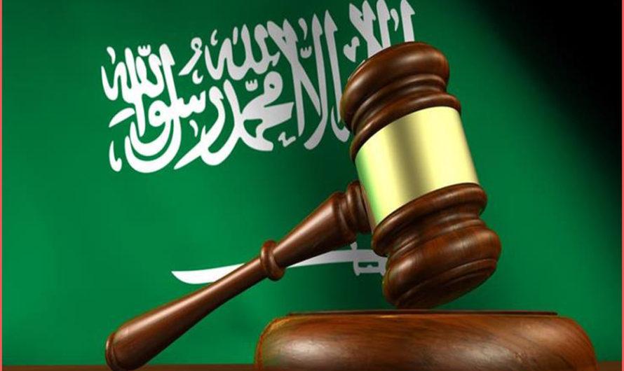 اسباب الممانعة من دخول السعودية
